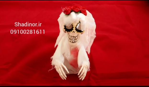 سفارش عمده لوازم شوخی و لوازم هالووین عروسک اسکلت عروس داماد سخنگو
